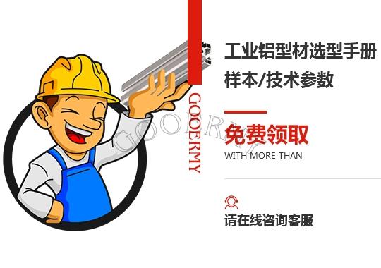 昆明工业铝型材选型手册